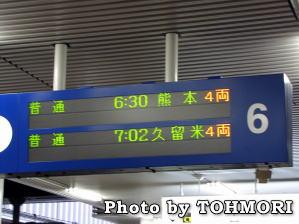 から 熊本 まで ここ 駅
